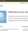Link toWordpress in Thai Language