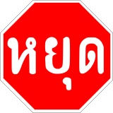 Why you cant speak Thai