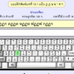 Touch Type in Thai