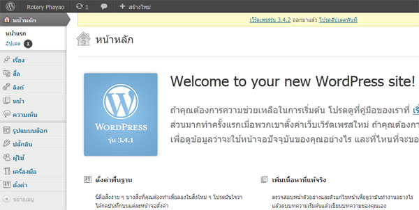 Wordpress in Thai Language