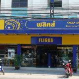 stupid sign in khon kaen